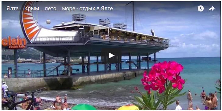 video-yalta-crimea-2016-06-02