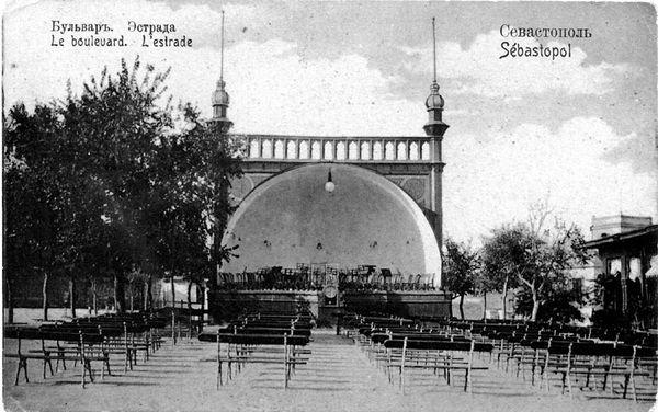 Летняя эстрада севастопольского Приморского бульвара. old-sevastopol
