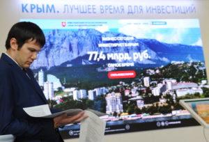 ялтинский международный экономический форум 2016