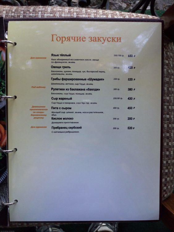 Сербский ресторан, на пути к пляжу