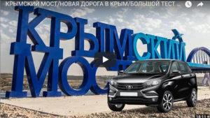 Тест-драйв на авто по Крымскому мосту (видео)