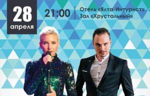 В отеле «Ялта-Интурист» выступят звезды шоу «Голос»